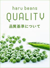 ハルビーンスの品質基準について