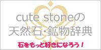 cute stoneの天然石・鉱物辞典