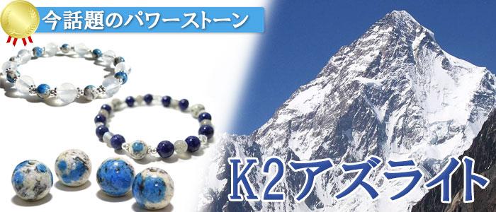 K2アズライト(K2ブルー)特集