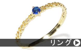 リング・指輪へのリンク
