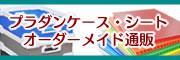 プラダンケース・シート即売専門サイト