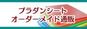 プラダンシート即売専門サイト
