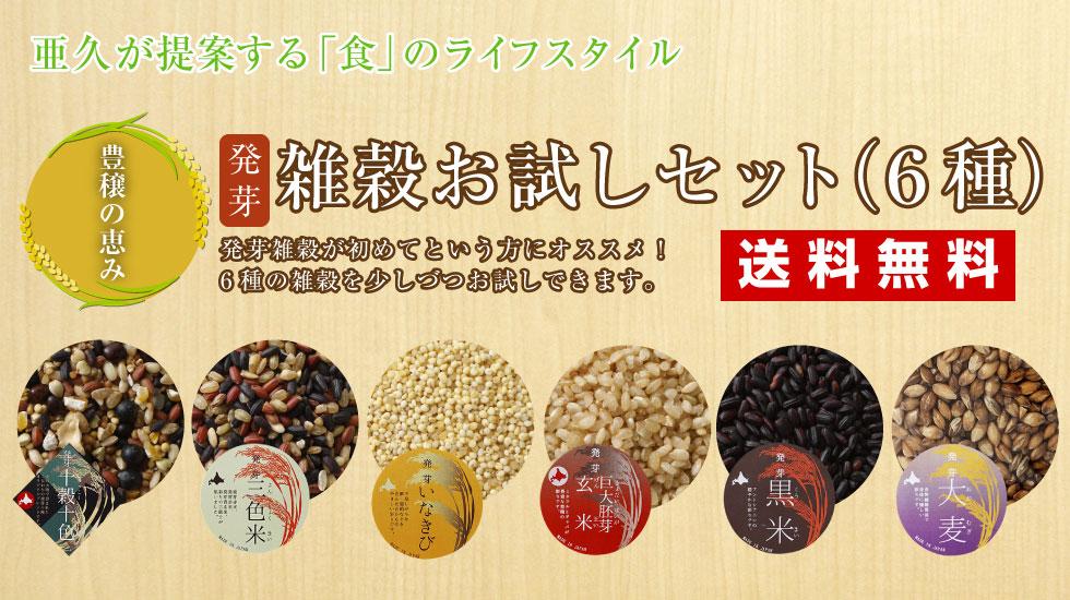 発芽雑穀が初めてという方にオススメ!6種の雑穀を少しづつお試しできます。発芽雑穀お試しセット(6種)