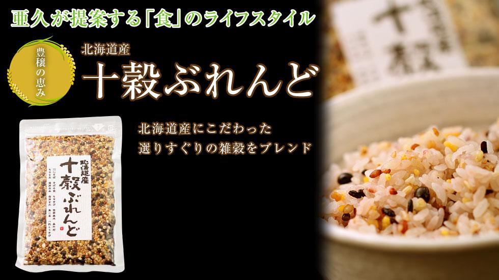 北海道産にこだわった選りすぐりの雑穀をブレンド十穀ぶれんど