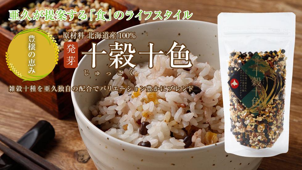 亜久が提案する「食」のライフスタイル十穀十色100%北海道産の雑穀十種をバリエーション豊かにブレンド北海道産100%