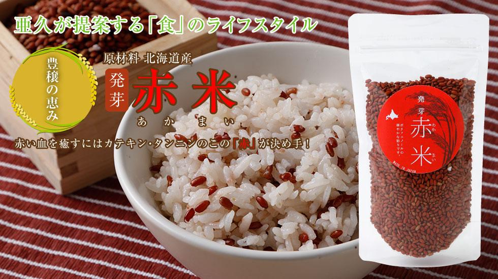 亜久が提案する「食」のライフスタイル 赤米 赤い血を癒すにはカテキン・タンニンのこの「赤」が決め手! 原材料 北海道