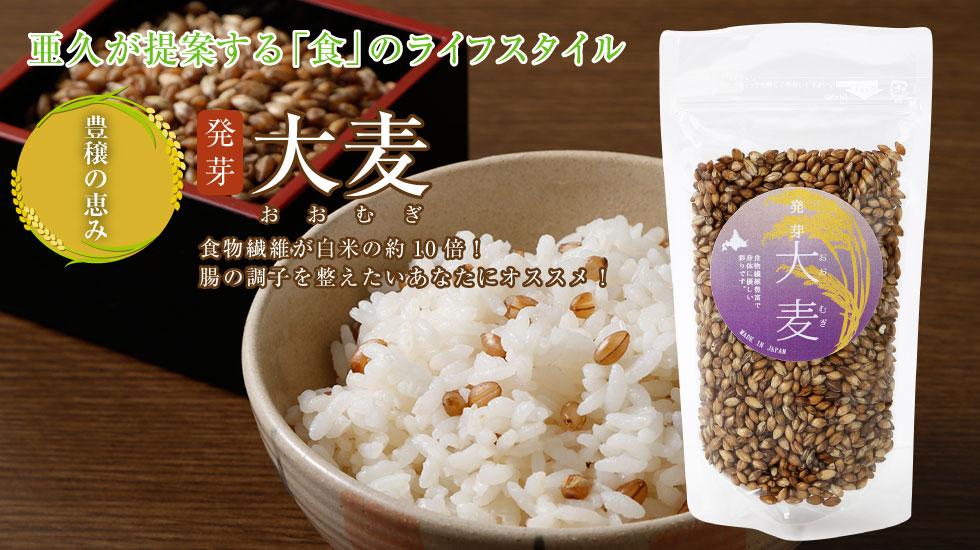 食物繊維が白米の約10倍! 腸の調子を整えたいあなたにオススメ!発芽大麦