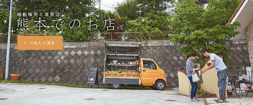 熊本でのお店