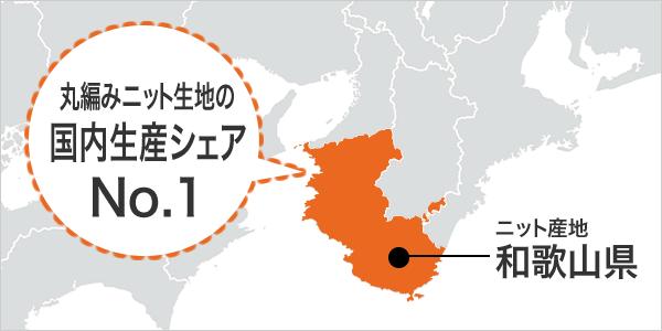 丸編みニット生地の国内生産シェアNo.1