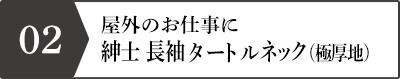 02 屋外のお仕事に 紳士 長袖タートルネック(極厚地)