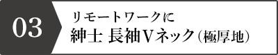 03 リモートワークに 紳士 長袖Vネック(極厚地)