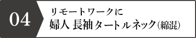 04 リモートワークに 婦人 長袖タートルネック(綿混)