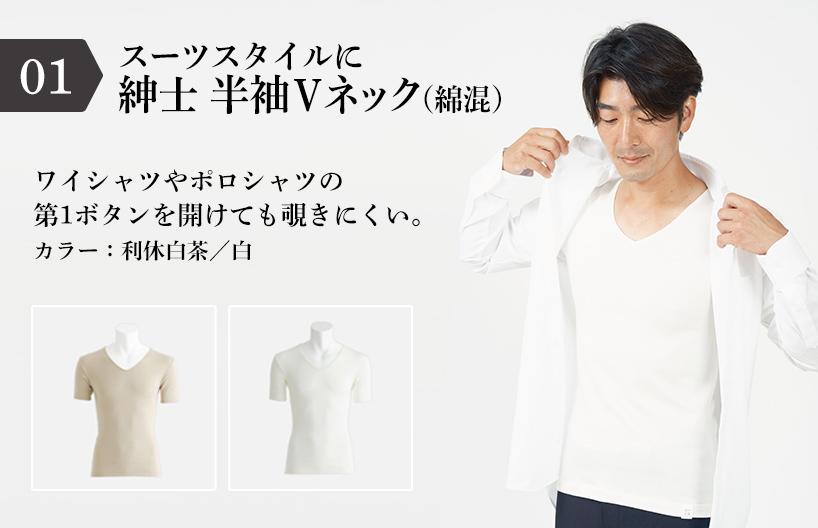 01 スーツスタイルに 紳士 半袖Vネック(綿混)ワイシャツやポロシャツの第1ボタンを開けても覗きにくい。