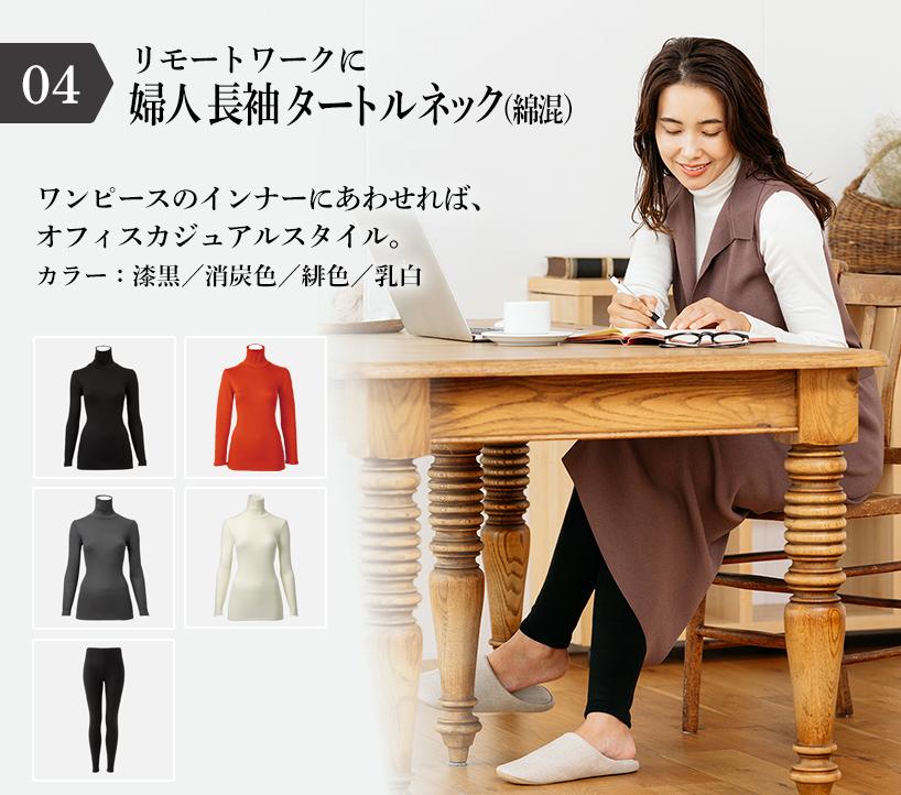 04 リモートワークに 婦人 長袖タートルネック(綿混)ワンピースのインナーにあわせれば、オフィスカジュアルスタイル。