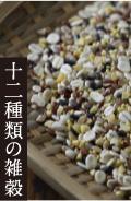 十二種類の雑穀