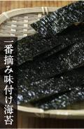 一番摘み味付け海苔