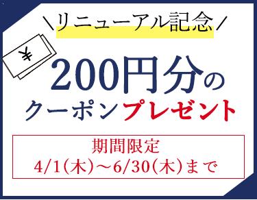 新規会員登録時にすぐに使える200円分のクーポンプレゼント