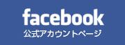 Facebookの公式ページはこちら
