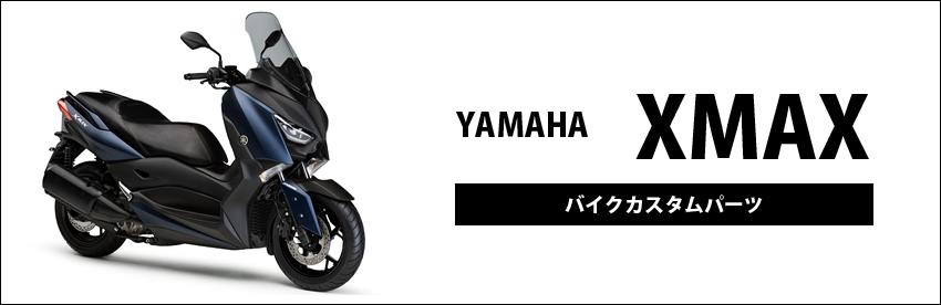 カワサキ XMAX バイクカスタムパーツ