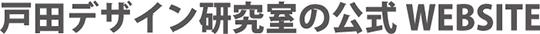戸田デザイン研究室の公式WEBSITE