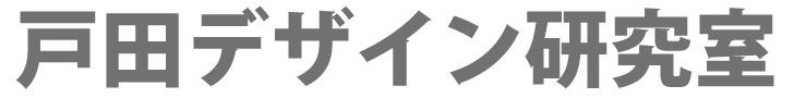 戸田デザイン研究室
