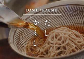 DASHI/KAESHI だし かえし
