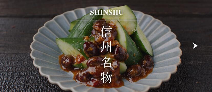SHINSHU 信州名物