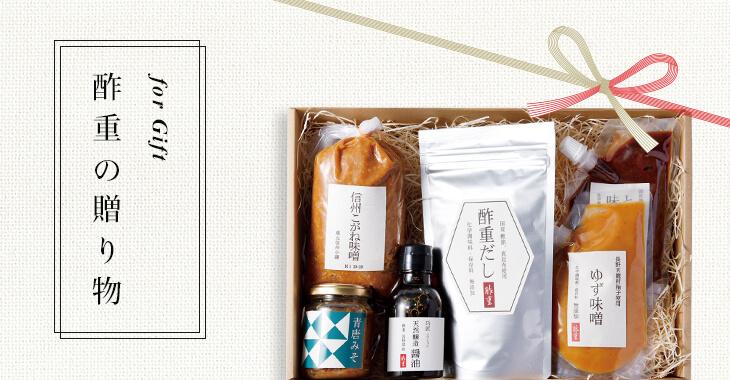 for Gift 酢重の贈り物