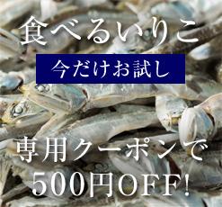 食べるいりこ専用クーポンで500円OFF!