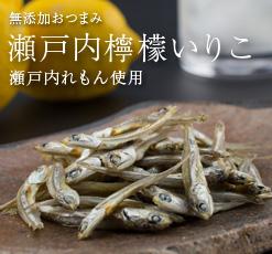 瀬戸内檸檬いりこ