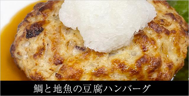 鯛と地魚の豆腐ハンバーグ