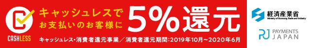 キャッシュレスポイント5%還元