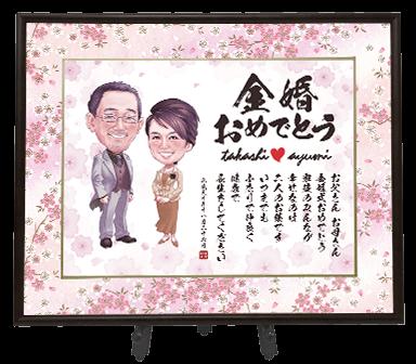 金婚式おめでとう
