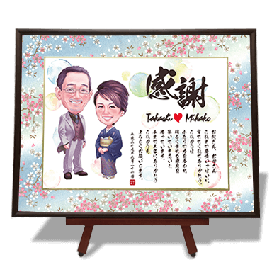 両親への似顔絵 背景水玉×友禅紙空色