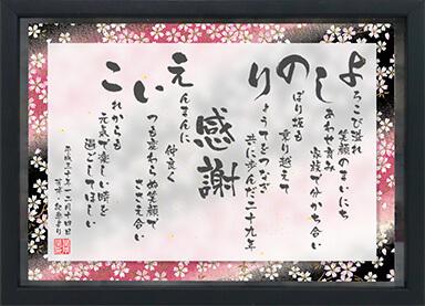 友禅紙夜桜