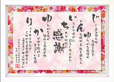 友禅紙折り鶴と桜桃色