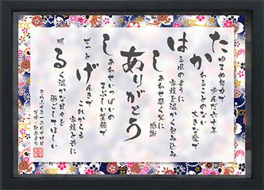 友禅紙折り鶴と桜群青