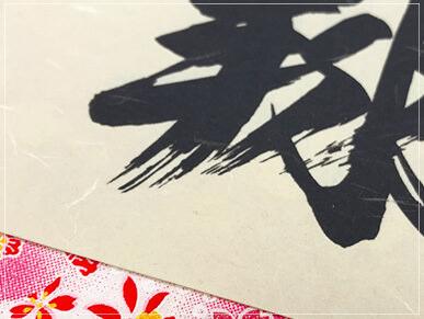厚みと温かみのある和紙を使用