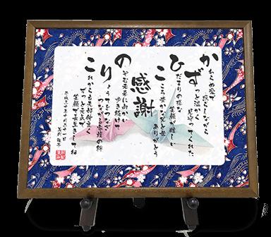 名前詩入りのメッセージボード