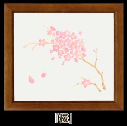 水彩画「桜」