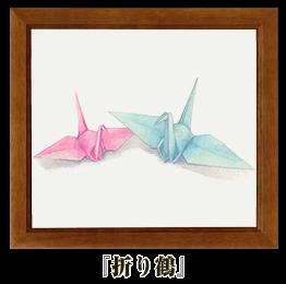 水彩画「折り鶴」