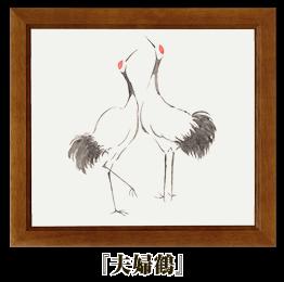 水彩画「夫婦鶴」