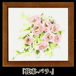 水彩画「花束」