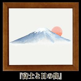 水彩画「富士と日の出」