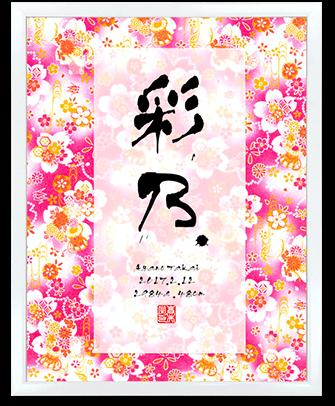 友禅紙桃色