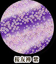 友禅紙 紫