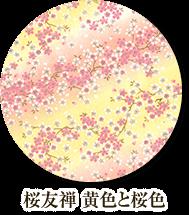 桜友禅黄色と桜色