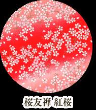 桜友禅紅色