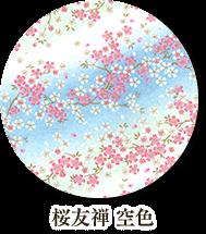 桜友禅空色