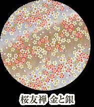 桜友禅金と銀